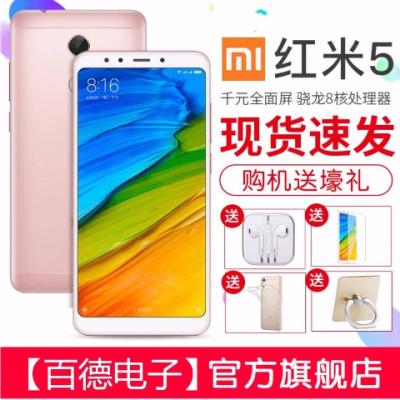 【原封现货】小米手机/红米5PLUS全面屏双卡全网通指纹解锁安卓