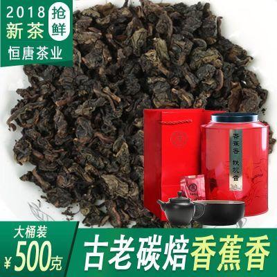 2018春安溪铁观音 新茶浓香型碳培熟茶高山手工新枞香蕉香铁观音
