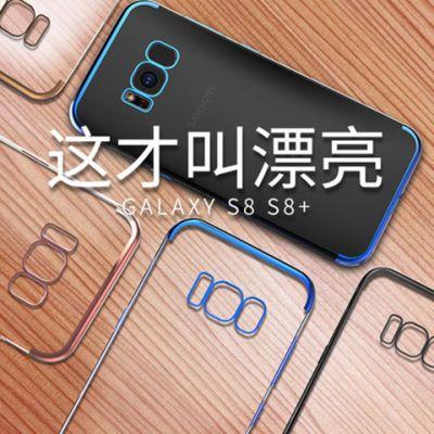 三星s8手机壳s7/s9+保护套s8+plus透明软壳s9超薄潮男女款s7edge