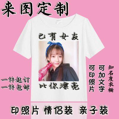 情侣装来图定做短袖t恤印照片定制DIY班服亲子装短袖女学生韩版夏
