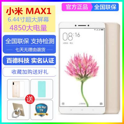 【原封现货】小米max1大屏手机全网4g指纹解锁老人双卡安卓智能