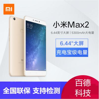 【原封现货】小米MAX2 全网通4G大电量6.44大屏双卡指纹解锁安卓