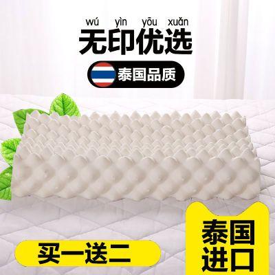 【买一送二】泰国天然乳胶枕头一对成人养生枕护颈椎枕头橡胶枕芯