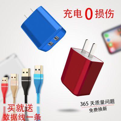 充电器插头小米oppo华为vivo安卓苹果通用手机充电头快充数据线