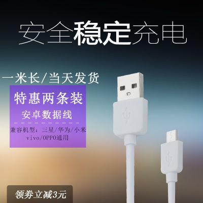 手机数据线安卓充电器通用三星华为oppo小米vivo一米充电宝充电线