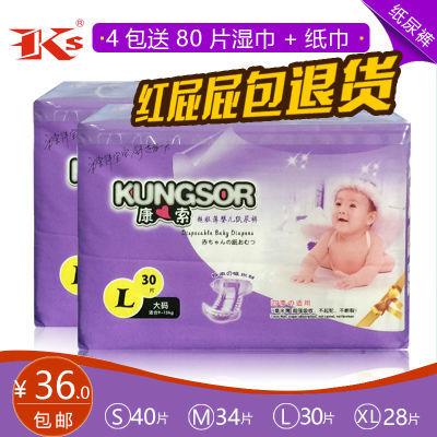 康索婴儿纸尿裤S40 M34 L30 XL28片超薄不起坨尿不湿
