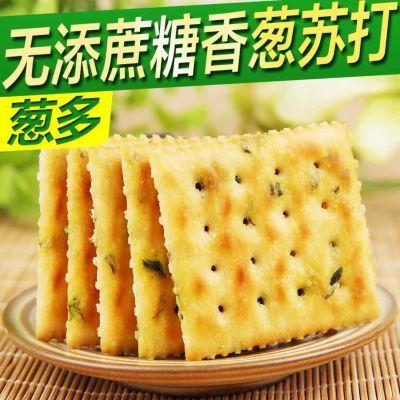 【3斤特价20.9】咸味香葱苏打饼干 葱油梳打无蔗糖食品早餐代餐