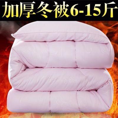 被子冬丝棉被加厚保暖羽丝绒全棉宿舍单双人21415斤棉被