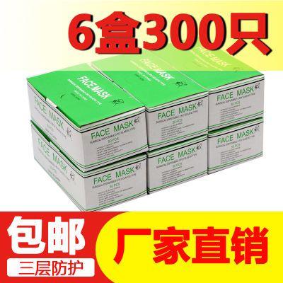 【300只6盒一次性无纺布口罩 二层/三层厂家批发包邮透气