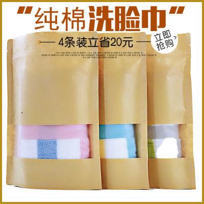 毛巾纯棉4条装吸水柔软不掉毛洗脸面巾成人儿童通用可爱批发