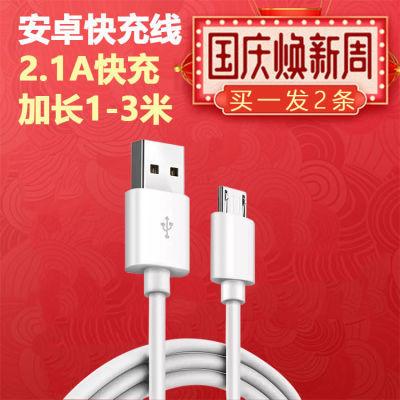 【买1送1】华为三星快充安卓数据线oppo手机充电器vivo红米充电线