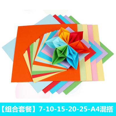儿童手工折纸彩色折纸彩纸幼儿园正方形卡纸剪纸千纸鹤折纸书材料