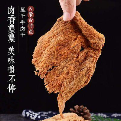 牛肉干正宗内蒙古特产零食手撕风干五香牛肉片1000g包邮