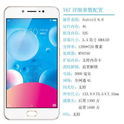 vivo y67全网通手机自拍美颜超薄智能手机vivoy67