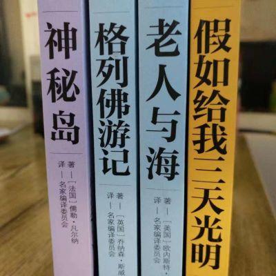 4本装老人与海  神秘岛  格列佛游记 假如给我3天光明 青少年读物