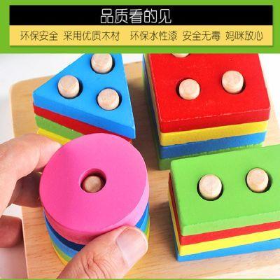 木质彩色俄罗斯方块智力套柱早教教具幼儿园儿童智力积木玩具