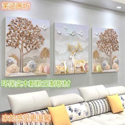 客厅装饰画挂画三联画沙发背景墙北欧无框画卧室壁画欧式餐厅墙画