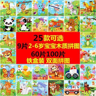 【亏损2000件】儿童拼图玩具1-4岁益智玩具简单木质拼图智力开发
