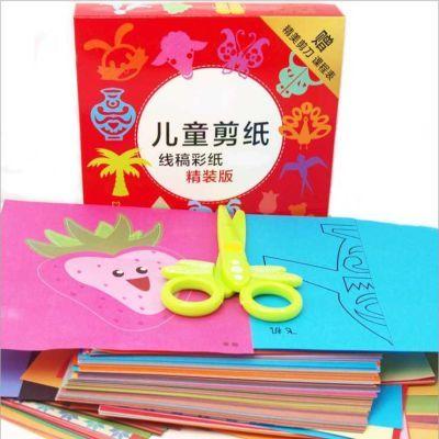 儿童剪纸书手工制作材料3-6岁幼儿园宝宝益智玩具女孩男孩