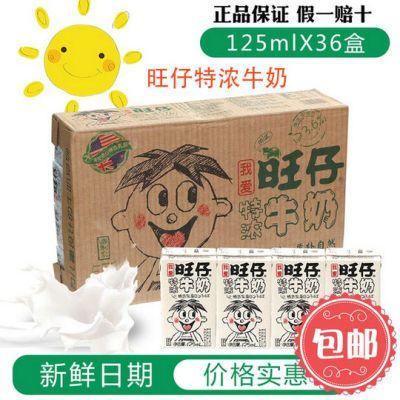 旺旺特浓牛奶125ml*36盒/20盒复原乳纯牛奶儿童营养补钙早餐牛奶