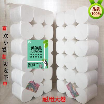 【大卷纸巾】高品质原木卫生纸4层加厚5.5斤18卷家用实心卷纸批发