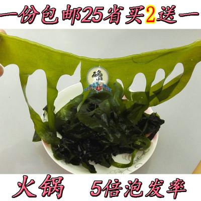 火锅野生薄海带芽裙带菜海木耳海带苗海白菜无沙烫三秒韩式海带汤