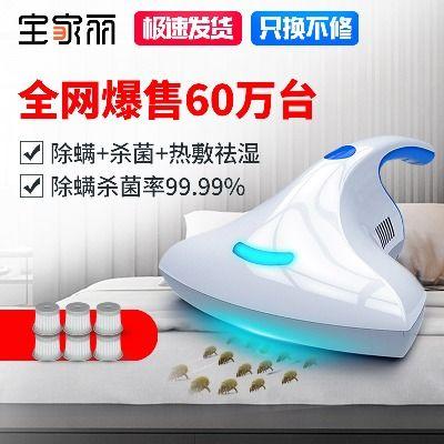 宝家丽除螨仪家用床铺吸尘器紫外线小型床上手持迷你螨虫机TS998