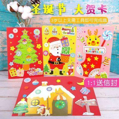 圣诞节立体贺卡生日礼物小卡片儿童幼儿园手工制作diy材料包新年