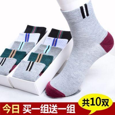 【5/10双】袜子男士秋冬中筒男袜防臭透气运动袜纯色商务四季袜子