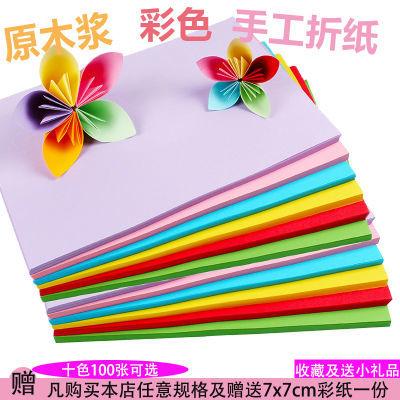 儿童彩色折纸卡纸手工制作幼儿园彩纸折纸a4正方形剪纸大全手工纸