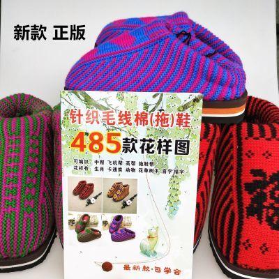 新款手工编制针织棉鞋棉拖鞋勾毛线拖鞋图案书教程书