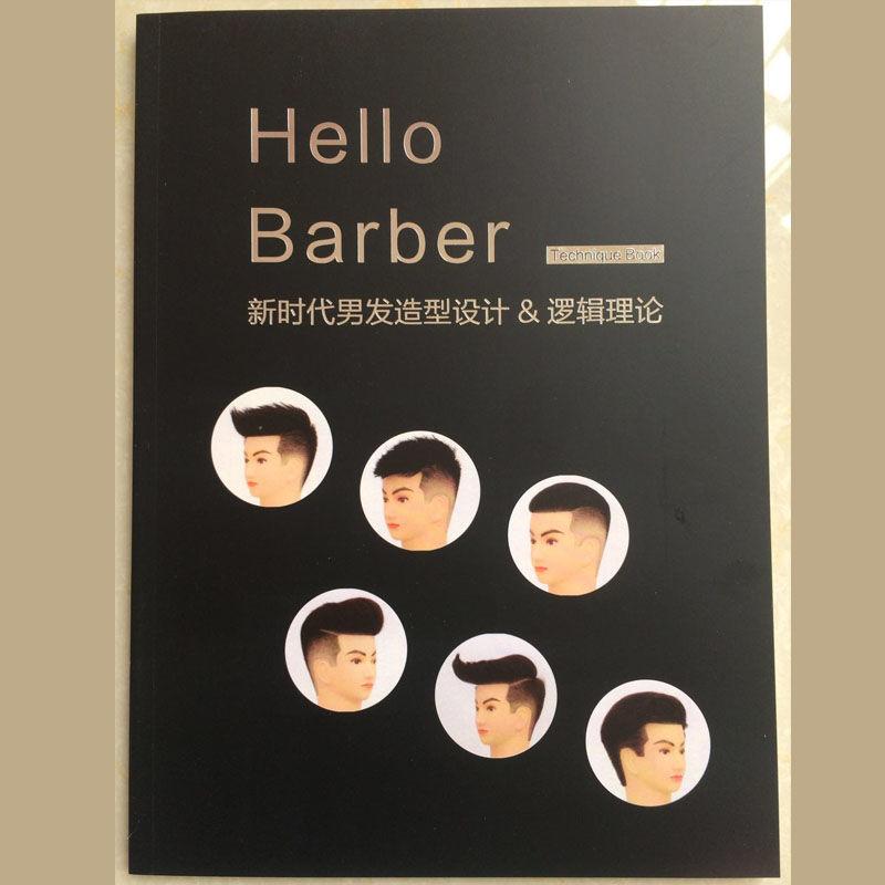 2018年新款发型书新时代男发造型设计逻辑理论美发烫染造型杂志书