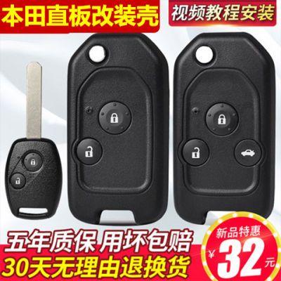 本田雅阁七代八代crv锋范飞度奥德赛汽车遥控器折叠钥匙改装外壳