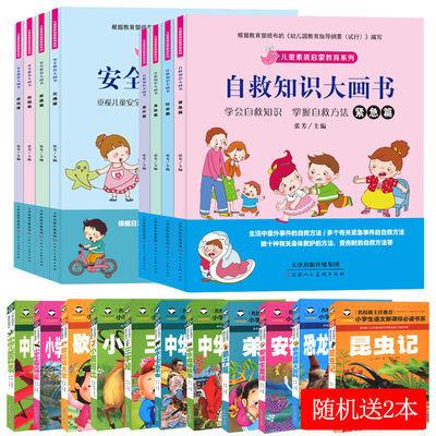 自救知识8册儿童绘本故事书幼儿园读物带拼音亲子阅读 浩雅图书专营店