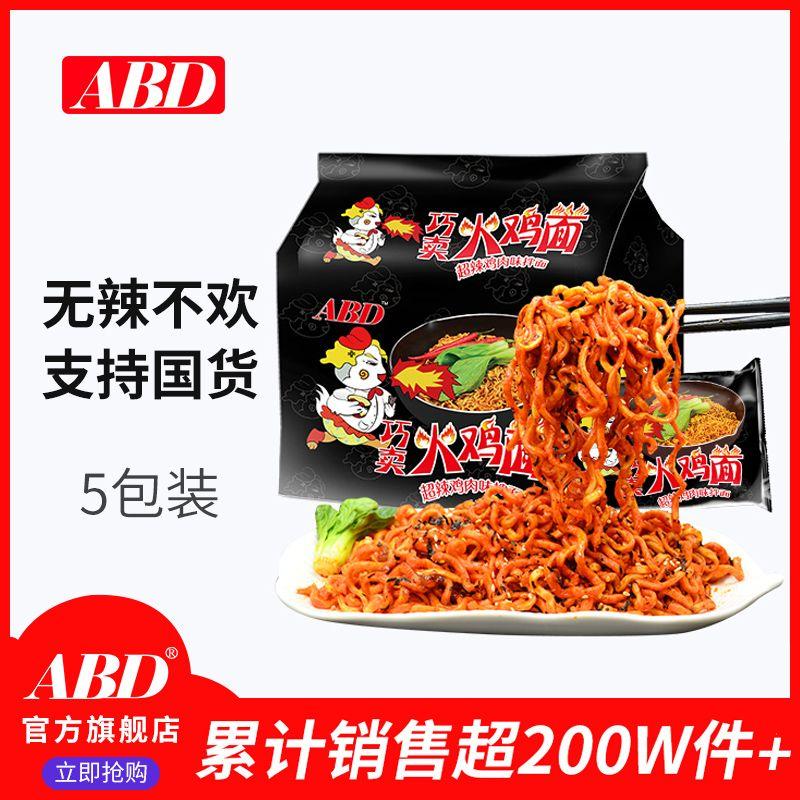 国产ABD火鸡面132g*3/10包网红方便面速食泡面超辣鸡肉味干拌面