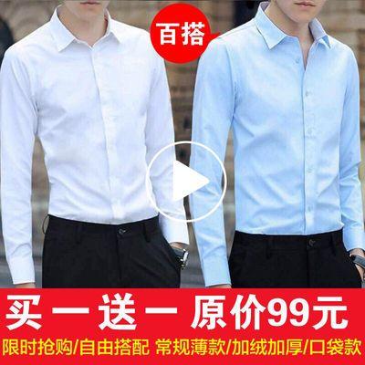买一送一长袖男衬衫大码加绒加厚韩版修身薄款休闲白色学生衬衣装