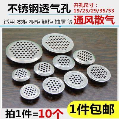 不锈钢双面单面透气孔鞋柜排气孔橱柜通气孔网孔洞装饰圈散热气孔