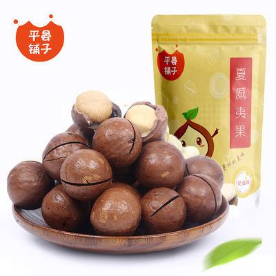 【平晏铺子_ 夏威夷果120gX2袋 】含开果器 奶香味果干 坚果零食