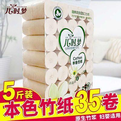 卫生纸卷纸厕纸妇幼用纸4层加厚本色原竹浆卫生纸