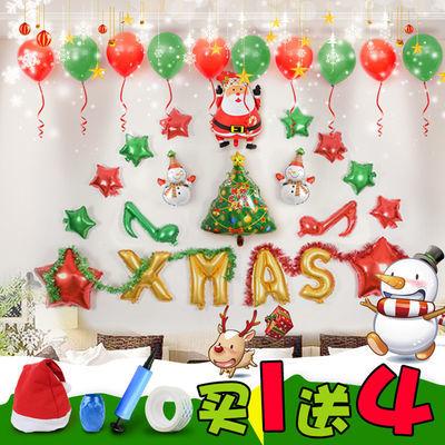 圣诞节气球装饰背景墙布置套餐派对聚会幼儿园教室店铺装扮用品