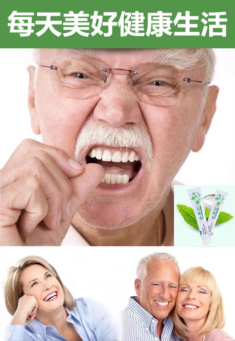 正品小苏打牙膏美白牙齿去黄牙渍去烟渍口臭薄荷防蛀牙刷早晚套装