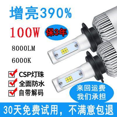 超亮led大灯h7聚光远近光灯前照灯灯泡一体h4改装h1h119005改装用