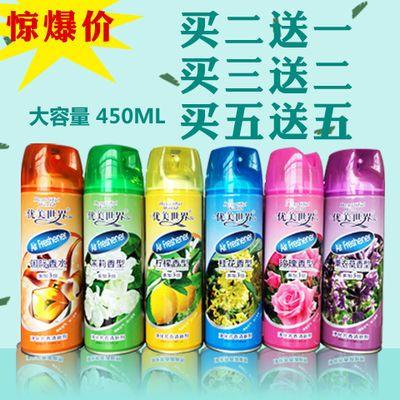【促销活动】450ml优美世界空气清新剂喷雾室内持久家用卧室芳香