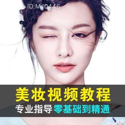 【精致女孩】零基础自学化妆视频教程教学彩妆生活妆新娘妆美妆
