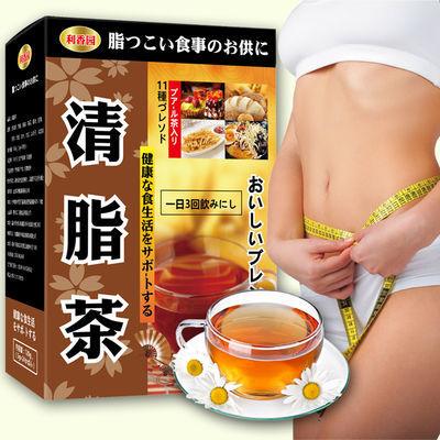 【减肥茶】清脂茶柠檬荷叶茶瘦腿肚子减肥燃脂男女通用减肥荷叶茶