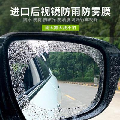 乡下人汽车用品13/23/2/4片汽车后视镜倒车镜防雨水贴膜高清纳米