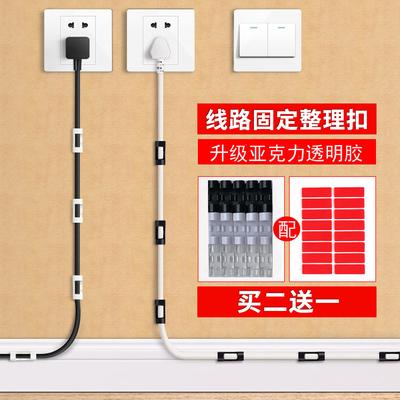 【买二送一】大号桌面墙面电线自沾理线器固定线夹线扣线卡扣卡子