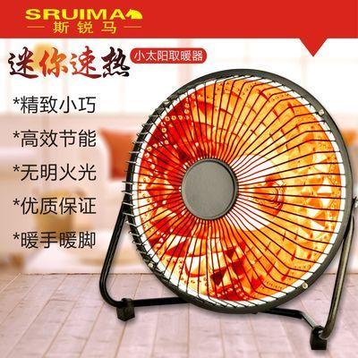 4/6/8寸小太阳取暖器家用电暖器电暖气节能省电迷你小型台式学生