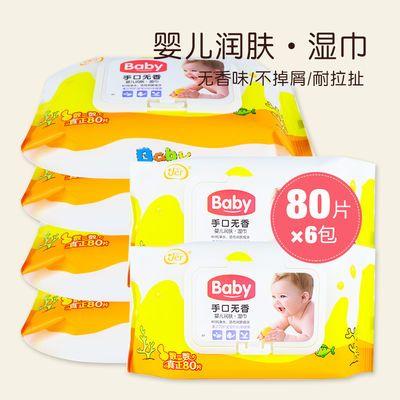 【婴儿湿巾】佳尔湿巾婴儿手口湿巾大包带盖湿巾80抽*6/4/3/2/1包