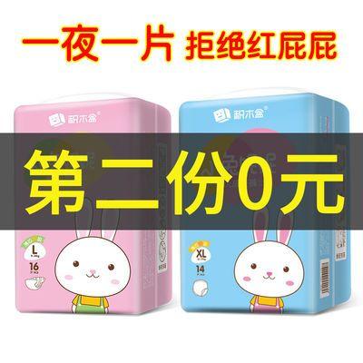 【秋冬新款】小兔妮妮 金装纸尿裤拉拉裤任选 婴儿透气尿不湿